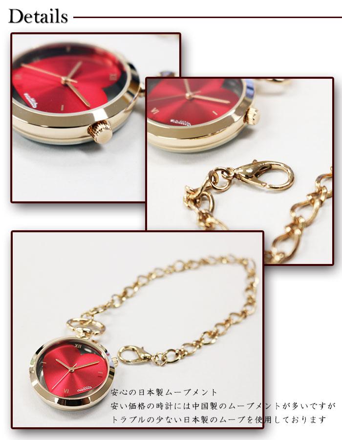 懐中時計 レディース ハート シースルー 透明 ナースウォッチ クリアウォッチ スケルトン 腕時計 プチプラ 日本製ムーブ フィールドワーク 一年保証