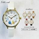 腕時計 レディース キッズ ネコ うさぎ インコ 動物 可愛い プチプラ 雑貨 小物 日本製ムーブ シロップ フィールドワーク 10代 40代 一年保証 日本製ムーブメント・・・