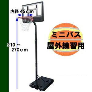 バスケットボール ゴール ミニバス (FB199641/BG-270-PD)【送料無料・(沖縄...