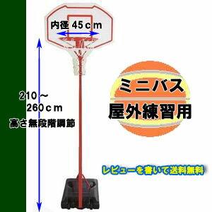バスケットゴール (FB199640/BG-260RD)