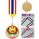 【 アーテック 】3Dビッグメダル ライオン ( '001895 / AC10238924 )【 アーテック メダル 運動会グッズ 】【QCA04】