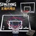 ARCH-LOOP アーチループ バスケットゴール アクリルボード 一般 ミニバス 対応 アクショングリップ式高さ調節 レッド ALG004