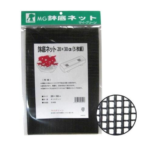 鉢底ネット 20×30cm(2枚組) ブラック ( '4930717009033 / ATC10262374 )【 コンパル 】【QCA04】
