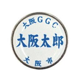 名入れマーカー(1個) ( GS-258 / SNL10300883 )【 サンラッキー 】【QCB27】