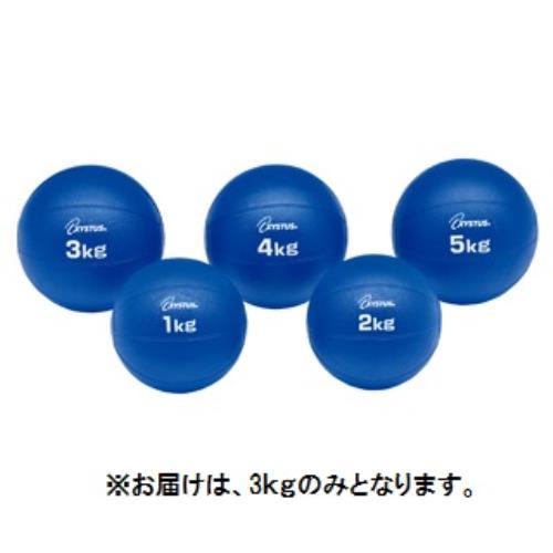【法人限定】 メディシンボール3kg ( H-7182 / TOL10317763 )【 トーエイライト 】【QCA25】