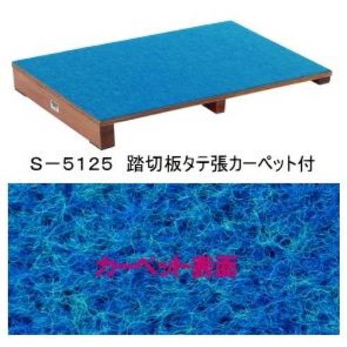 踏切板 タテ張カーペット付 ( S-5125 / SWT10322579 )送料ランク【B】【 三和体育 】【QBH33】