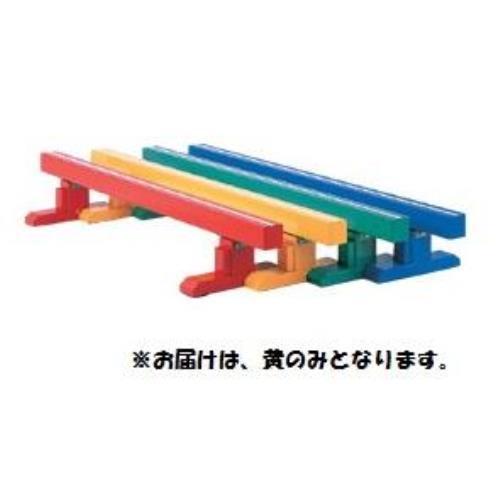カラ-平均台200 (黄) ( S-8501 / SWT10322827 )送料ランク【C】【 三和体育 】【QBH33】