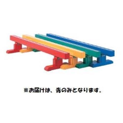 カラ-平均台200 (青) ( S-8503 / SWT10322829 )送料ランク【C】【 三和体育 】【QBH33】
