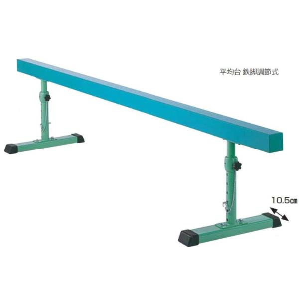 平均台 鉄脚調節式 360×55~ 80×10cm ( S-8509 / SWT10322835 )送料【お見積】【 三和体育 】【QBH33】