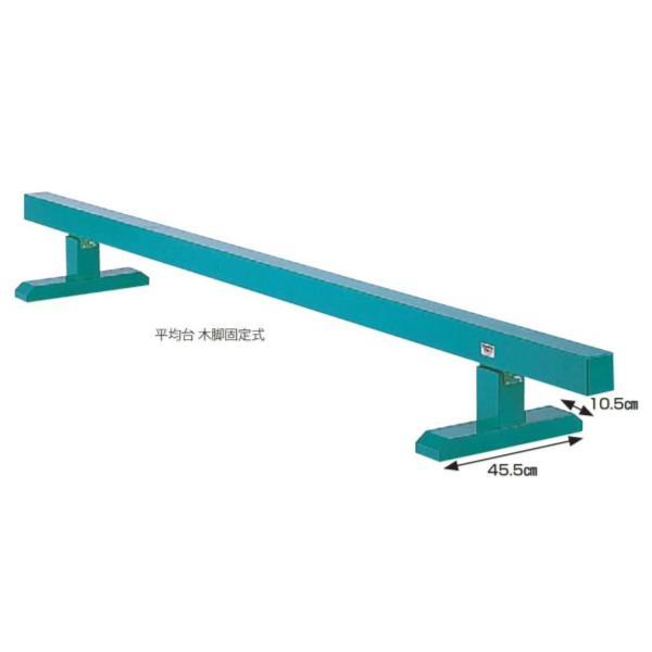 平均台 木脚固定式 300×30×10cm ( S-8513 / SWT10322839 )送料【お見積】【 三和体育 】【QBH33】