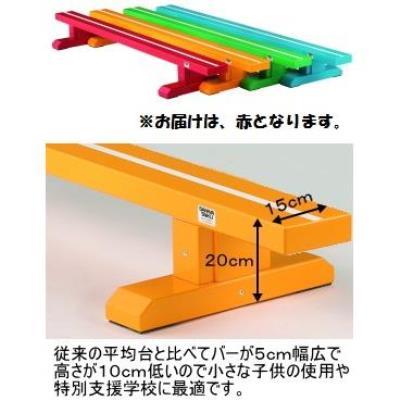 カラー平均台 幅広低型200 赤 ( S-8885 / SWT10322953 )送料ランク【C】【 三和体育 】【QBH33】