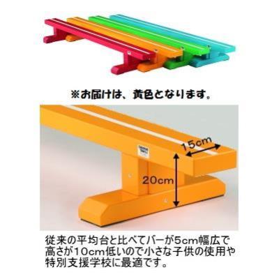 カラー平均台 幅広低型200 黄 ( S-8886 / SWT10322954 )送料ランク【C】【 三和体育 】【QBH33】