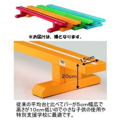 カラー平均台 幅広低型200 緑 ( S-8887 / SWT10322955 )送料ランク【C】【 三和体育 】【QBH33】