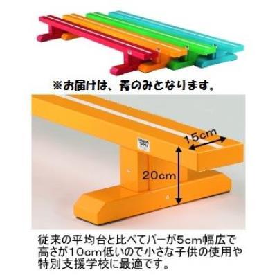 カラー平均台 幅広低型200 青 ( S-8888 / SWT10322956 )送料ランク【C】【 三和体育 】【QBH33】