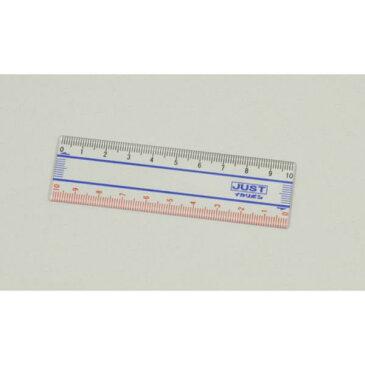 ジャスト定規 10cm/ゼロスタート ( #3333 / AC10325658 )【 アーテック 】【QCA04】
