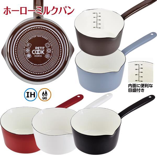HB-2081 プチクック ホーローミルクパン15cm (AP10349726) 【QCB02】