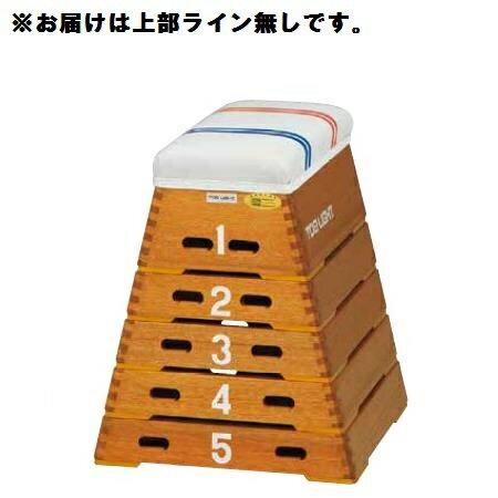 跳び箱ST5段(上部ライン無) T-1859 (TOL10390707) 送料ランク【10】 【トーエイライト】【QBH33】