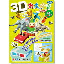 3Dおえかきブック (AC207700/'007923)【QCB02】
