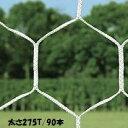 【法人限定】 サッカー フットサル 試合用品ゴール ハンドゴールネットHEX-ST B-6022 特殊送料【ランク:4】 【TOL】 【QCB27】