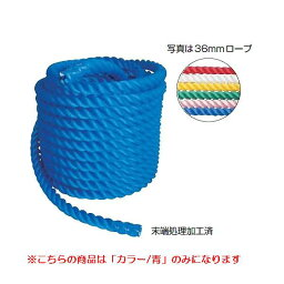 カラー綱引ロープ36mm(青) (JS83179/EKA422)【分類:運動会】【QCB27】