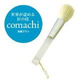 洗顔ブラシ comachi こまち 熊野筆