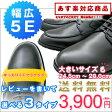 【送料無料】 幅広 5E メンズ ビジネスシューズ 軽量 紳士靴 大きいサイズ 28cm 29cm PUレザー JC KLUGER JC-6600 JC-6610 JC-6620 メンズ 靴 スリッポン Uチップ プレーン コインローファー ビッグサイズ