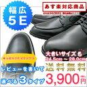 【送料無料】 幅広 5E メンズ ビジネスシューズ 軽量 紳士靴 大き...