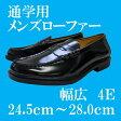 【2足セット¥4,980対象商品】 メンズ 通学 ローファー コインローファー 大きいサイズ 28cm 紳士靴 学生 幅広 4E EEEE
