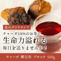 チャーガ健康園・樺宝寿ブロック500g