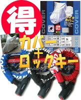 【バイクカバー鍵穴付5サイズから1つ】+【ハードワイヤー・ビッグφ22×1000mm】お買い得セット!!