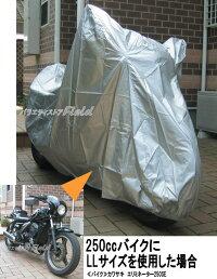 送料無料宅配便バイクカバー6サイズから選べるあす楽対応