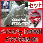 【GODZILLA】SGM-201リンクケーブルロック+【バイクカバー鍵穴付】がセットになった★★