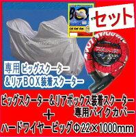 【ビッグスクーター&リアBOX装着スクーター専用バイクカバー3サイズから1つ選んでください】+【ハードワイヤービッグΦ22×1000mm・レッド】お買い得セット!!バイクロック