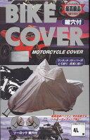 ●高級バイクカバー厚織り生地使用前輪・後輪ツーロック鍵穴付4L