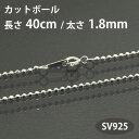 ネックレスチェーン カットボールチェーン 長さ40cm太さ1.8mm シルバー925 SV925 【あす楽対応_関東】