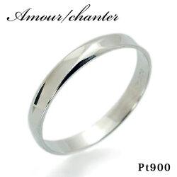 送料無料!文字入れ無料!Amour(アムール)/chanterメンズリングプラチナ900(Pt900)【_包装】P06Dec14
