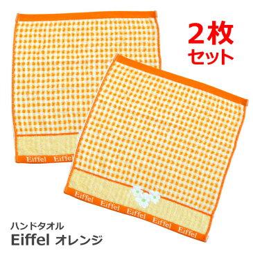 アウトレット ハンドタオルEiffel オレンジ 2枚セットジャガード織りに刺繍入り。≪ネコポスの場合1セットまで可≫