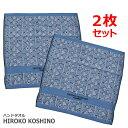 アウトレット ハンドタオルHIROKO KOSHINO(コシノヒロコ) ブルーグレー 2枚入り≪ネコポスの場合1セットまで可≫
