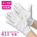 《お買得セット》コットンセーム ドライブ用手袋【411】女性...