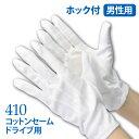 《お買得セット》コットンセーム ドライブ用手袋(紳士向け)【...