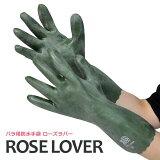アトム手袋 ROSE LOVER( ローズラバー) 【GM-8】 厚みのある天然ゴムコーティングバラ用手袋 突き刺しにつよいのにやわらかい 楽しいガーデニング ≪ネコポスの場合2双まで可≫