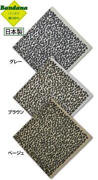 日本製バンダナ 綿100%アニマル柄(ヒョウ柄≪ゆうパケットの場合10枚まで可≫