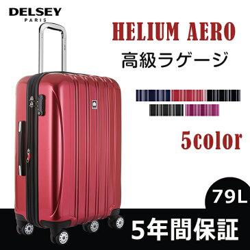 激安 10%OFF即納 即納 DELSEY デルセー 中型キャリーケース スーツケース Mサイズ 中型 容量拡張 フロントオープン 79L 軽量 美しい光沢が際立つ 鏡面加工 軽いキャリーバッグ 旅行用品 4-7泊