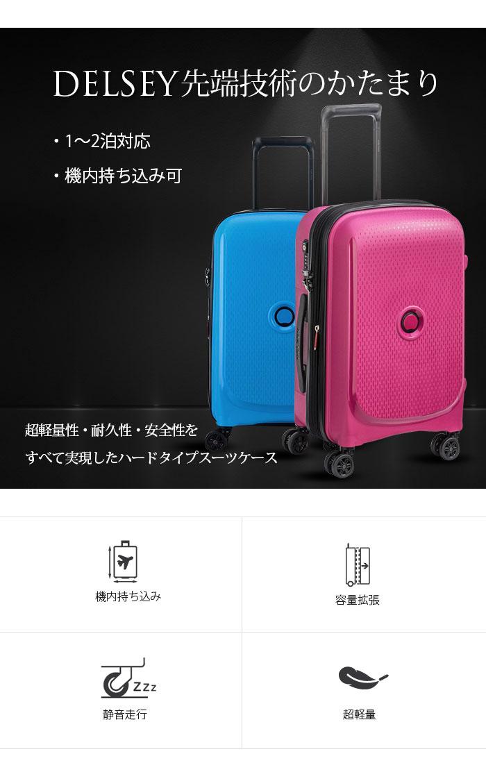 スーツケースあす楽DELSEYデルセーBELMONTPLUSスーツケース機内持ち込みsサイズ38Lハードキャリーケース小型キャリーバッグセキュリテックZIP容量拡張可能超軽量5年保証
