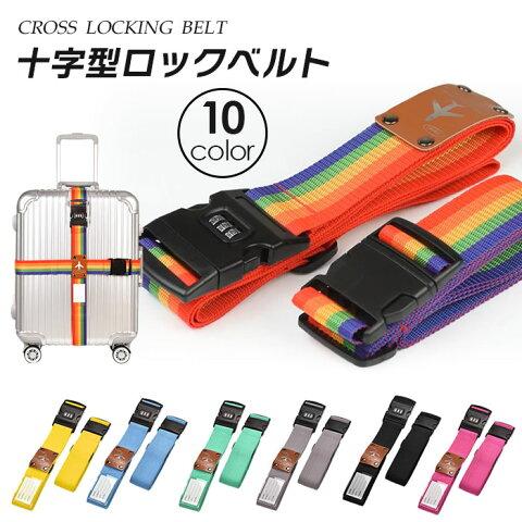 送料無料 スーツケースベルト アクセサリー 十字型ロックベルト 色豊富 かわいい しっかり固定 荷物漏れを防ぐ ネームタグ 調節できるベルト 旅行 キャリーケースアクセサリー 10色