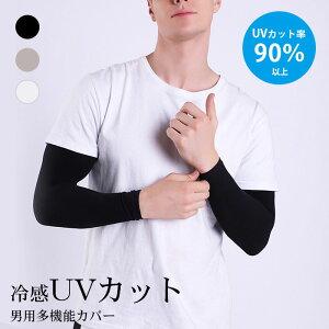 アームカバー 冷感 UV対策 伸縮性 指穴なし 3色選べ 男女兼用 グレー ブラック ホワイト 段階式ニット編み 日焼け止め UVカット ひんやりアームカバー さらさら吸汗、速乾、爽快感 男用 絶対に焼きたくない方必見 メール便 即納