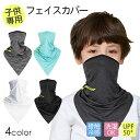 子供用UVカットフェイスカバー UPF50+ 日焼け防止マスク 息苦しくない 洗濯OK ひんやり 接