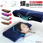 快眠まくら枕低反発安眠枕通気性頚椎安定寝心地よい大人用軽量マクラ洗濯可能なカバー頭痛肩コリ首コリ長時間デスクワーク優しい素材