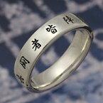 シルバー アクセサリー シルバーリング シルバー925 メンズ レディース ユニセックス プレゼント 指輪 真言 臨兵闘者皆陣烈在前 破邪の九字 シンプル