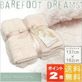【ポイント2倍】Barefoot Dreams ベアフットドリームス503 ピンクAdult Throw Blanketスロー(シングル)ブランケット【出産祝い】【寝具/毛布】【即納】【楽ギフ_包装選択】【楽ギフ_のし】【楽ギフ_のし宛書】【楽ギフ_メッセ入力】